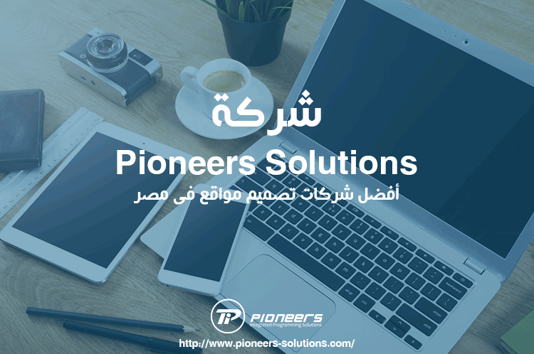 The Best Design Solutions: أفضل شركة تصميم مواقع الكترونية فى مصر وبأسعار مناسبة ليك