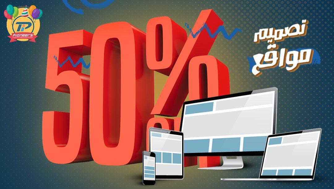 عرض تصميم المواقع خصم 50% للعملاء السابقين - عيد ميلاد الشركة التاسع