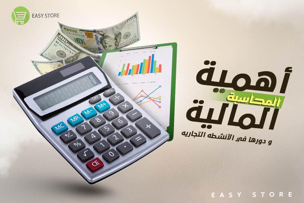 اهمية المحاسبة المالية ودورها فى الانشطة التجارية