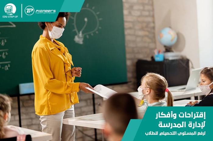 إقتراحات وأفكار لإدارة المدرسة لرفع المستوى التحصيلي للطـلاب