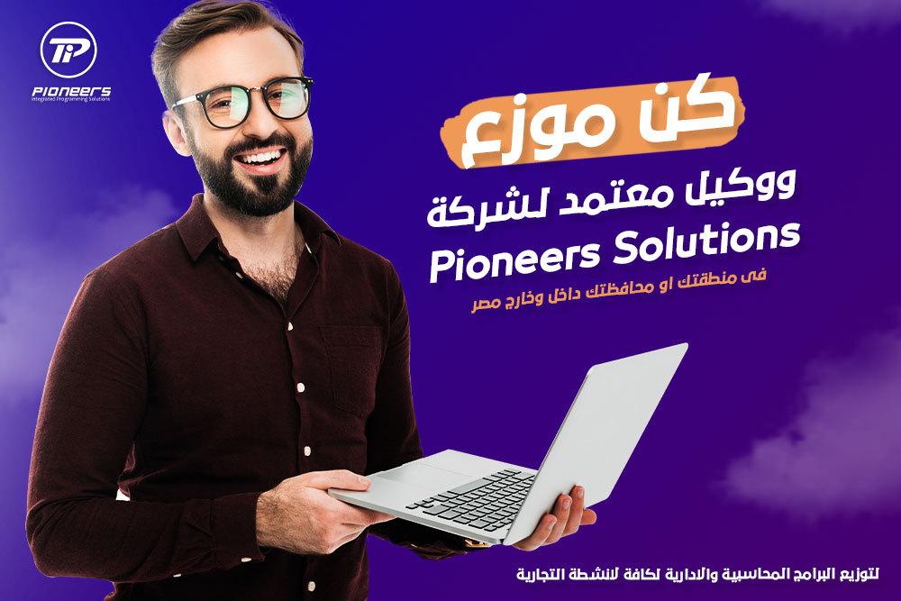 الوكالة والتوزيع لشركة  Pioneers Solutions