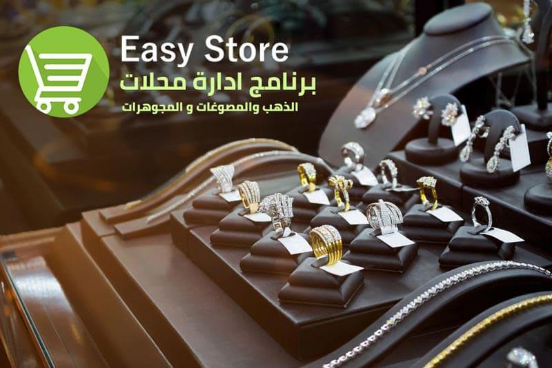 برنامج ادارة محلات الذهب والمصوغات و المجوهرات  Easy Store