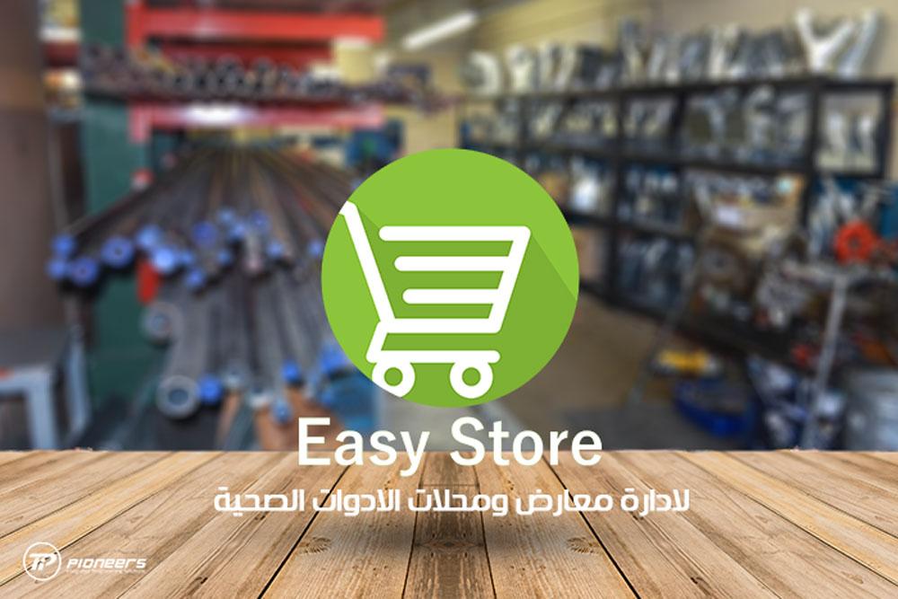 برنامج ادارة محلات ومعارض الادوات الصحية Easy Store