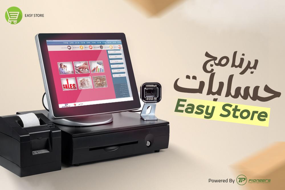 برنامج حسابات متكامل  عربى للشركات