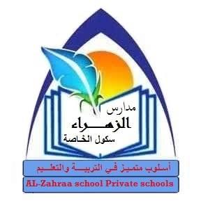 مدرسه الزهراء اسكول الخاصه - المرج