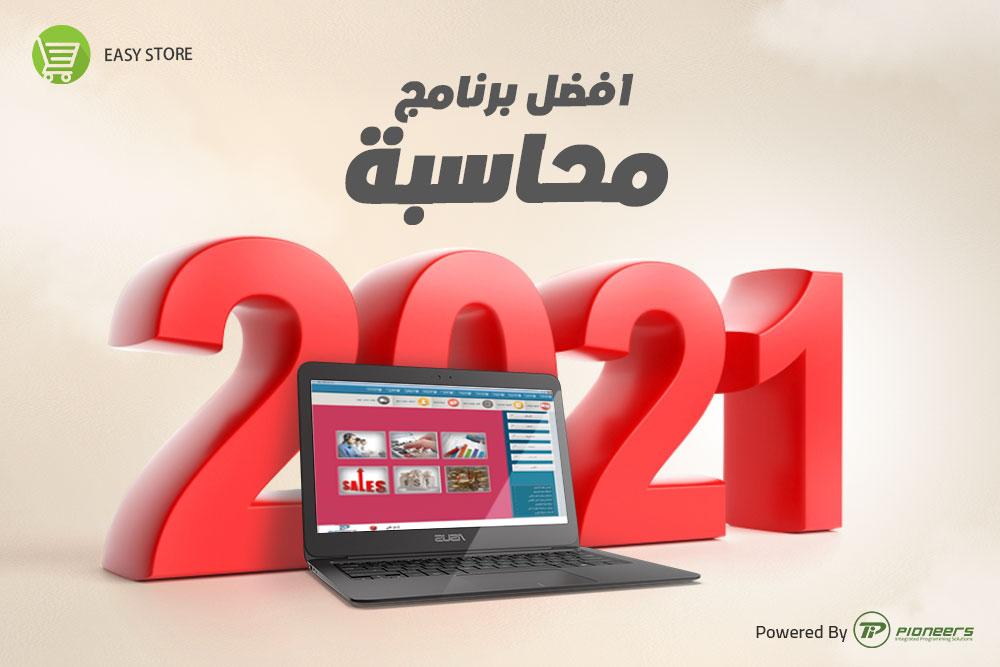 أفضل برنامج محاسبة 2021