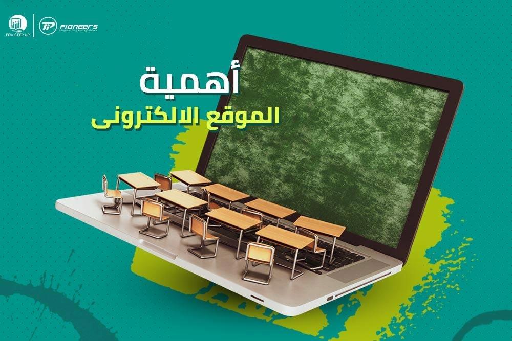 أهميه وجود موقع إلكترونى لإدارة المدارس