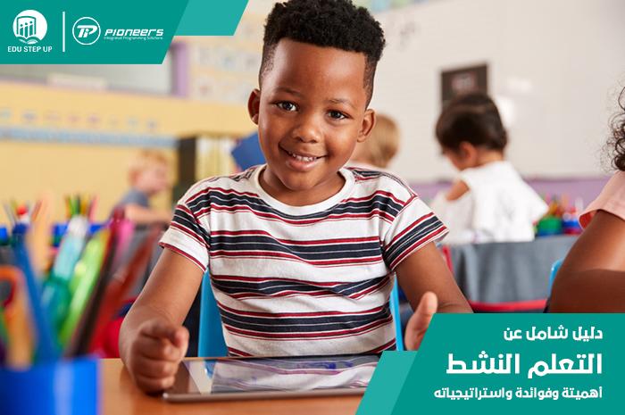 دليل شامل عن التعلم النشط - أهميتة وفوائدة واستراتيجياته