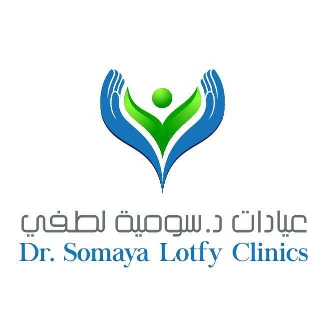 عيادات د. سومية لطفي