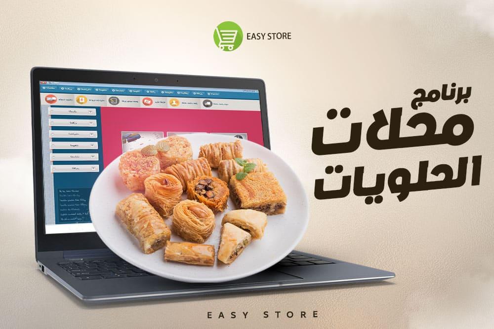 برنامج ادارة محلات الحلويات Easy Store