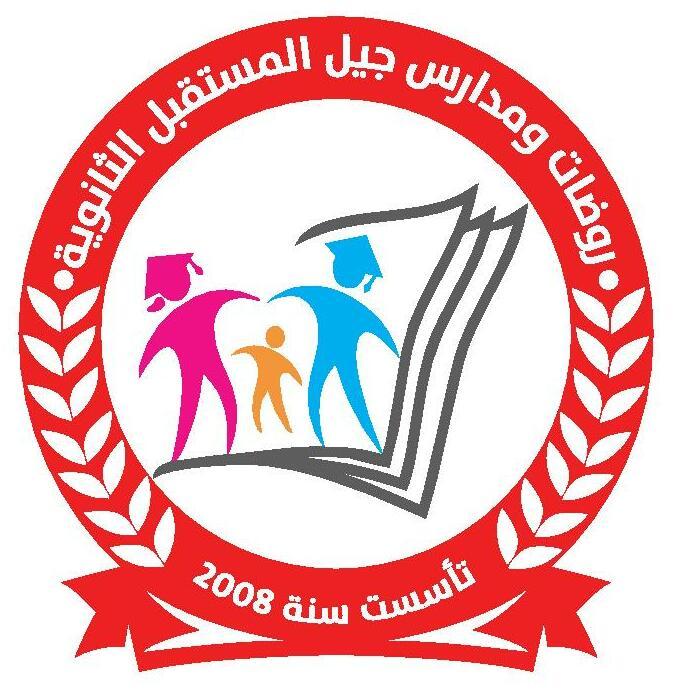 روضات ومدارس جيل المستقبل - فلسطين