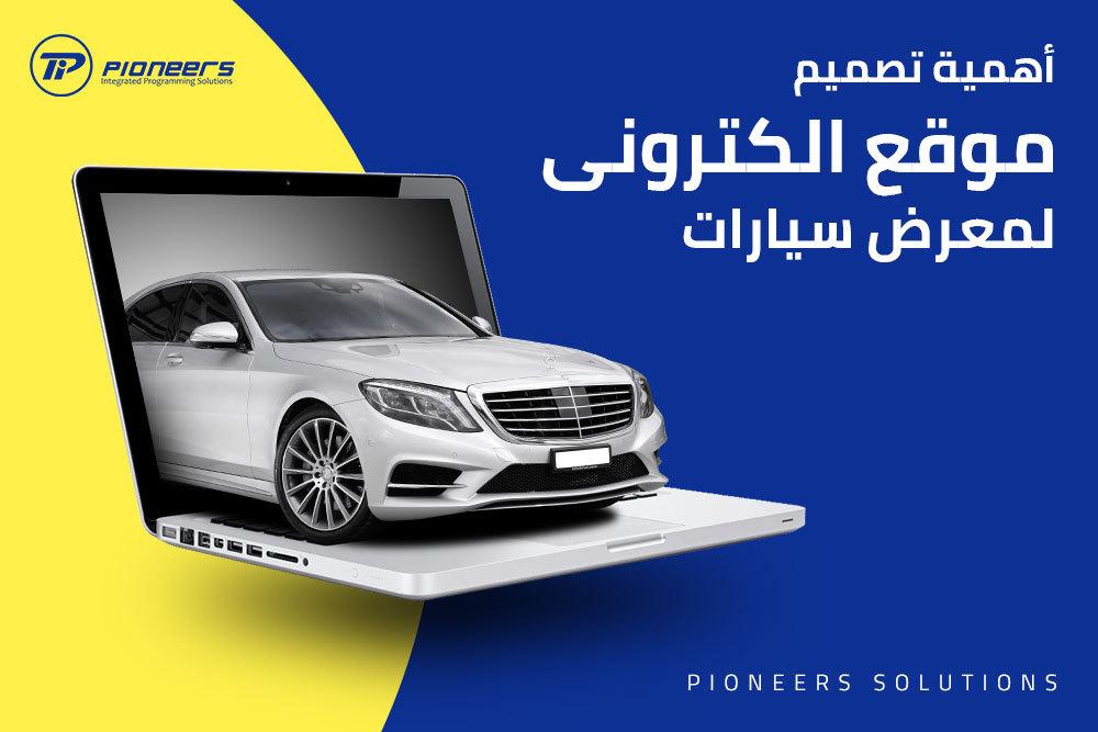 أهمية تصميم موقع الكترونى لمعرض سيارات