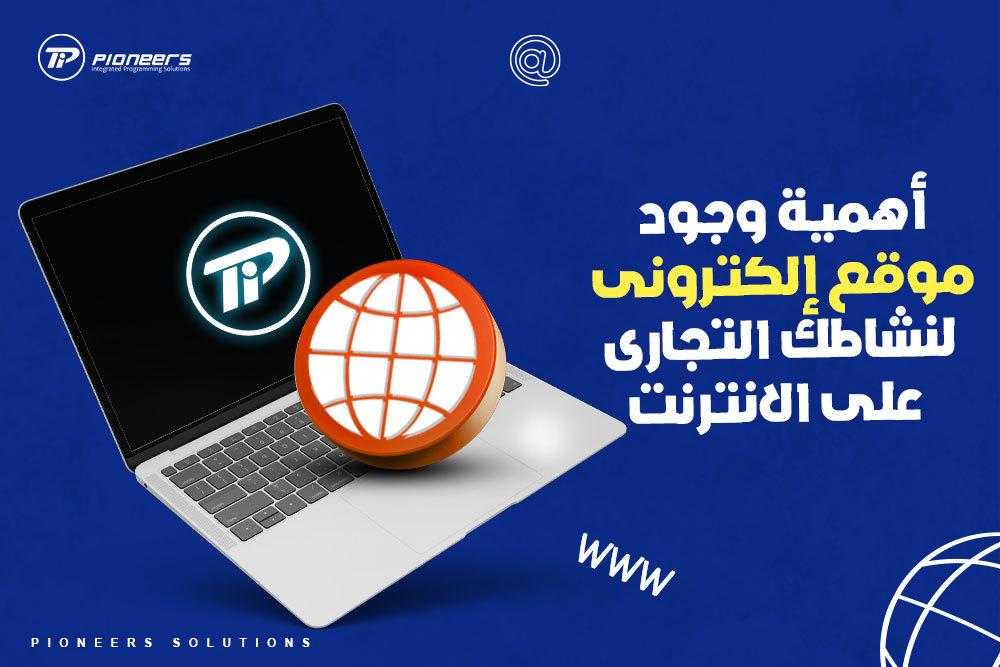 أهمية وجود موقع إلكترونى لنشاطك التجارى على الانترنت