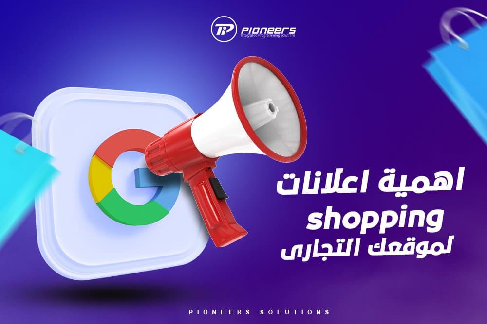 اهمية اعلانات shopping لموقعك التجارى