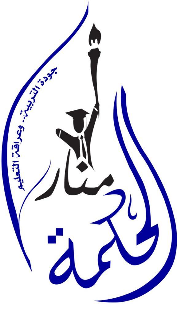 مدرسة منار الحكمة الخاصة - سلطنة عمان