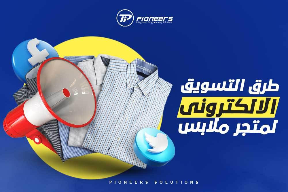 طرق التسويق الالكترونى لمتجر ملابس