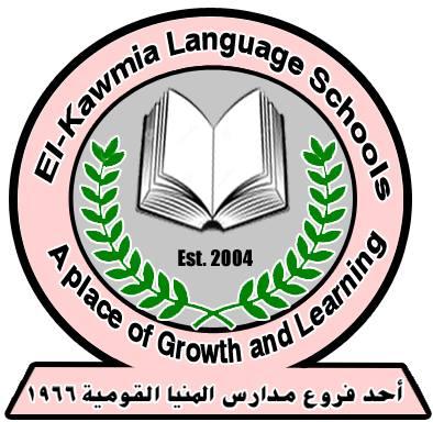 مدرسة المنيا القوميه للغات