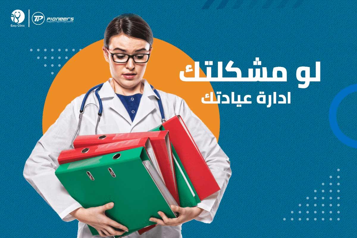 أهم التحديات والمشاكل التى تواجه ادارة العيادات والمراكز الطبية