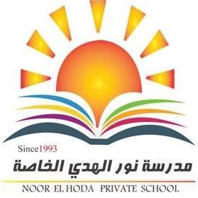 مدرسة نور الهدي الخاصة