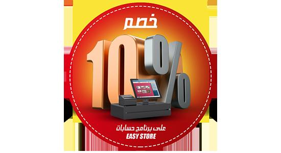عرض خصم 10% على برنامج حسابات ومخازن Easy Storeلفترة محدودة  احجز فى العرض الان
