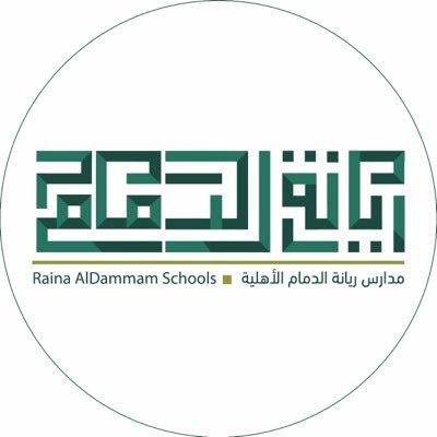 مدارس ريانة الدمام الأهلية - السعودية