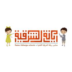 مدارس ريانة الشرقية الأهلية - السعودية