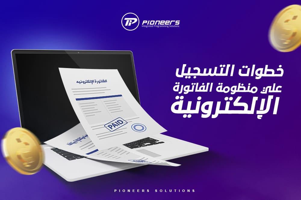 خطوات التسجيل على منظومة الفاتورة الإلكترونية