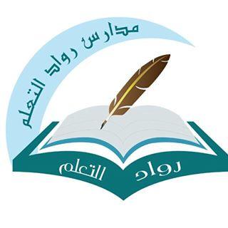 مدارس رواد التعلم الأهلية - الرياض