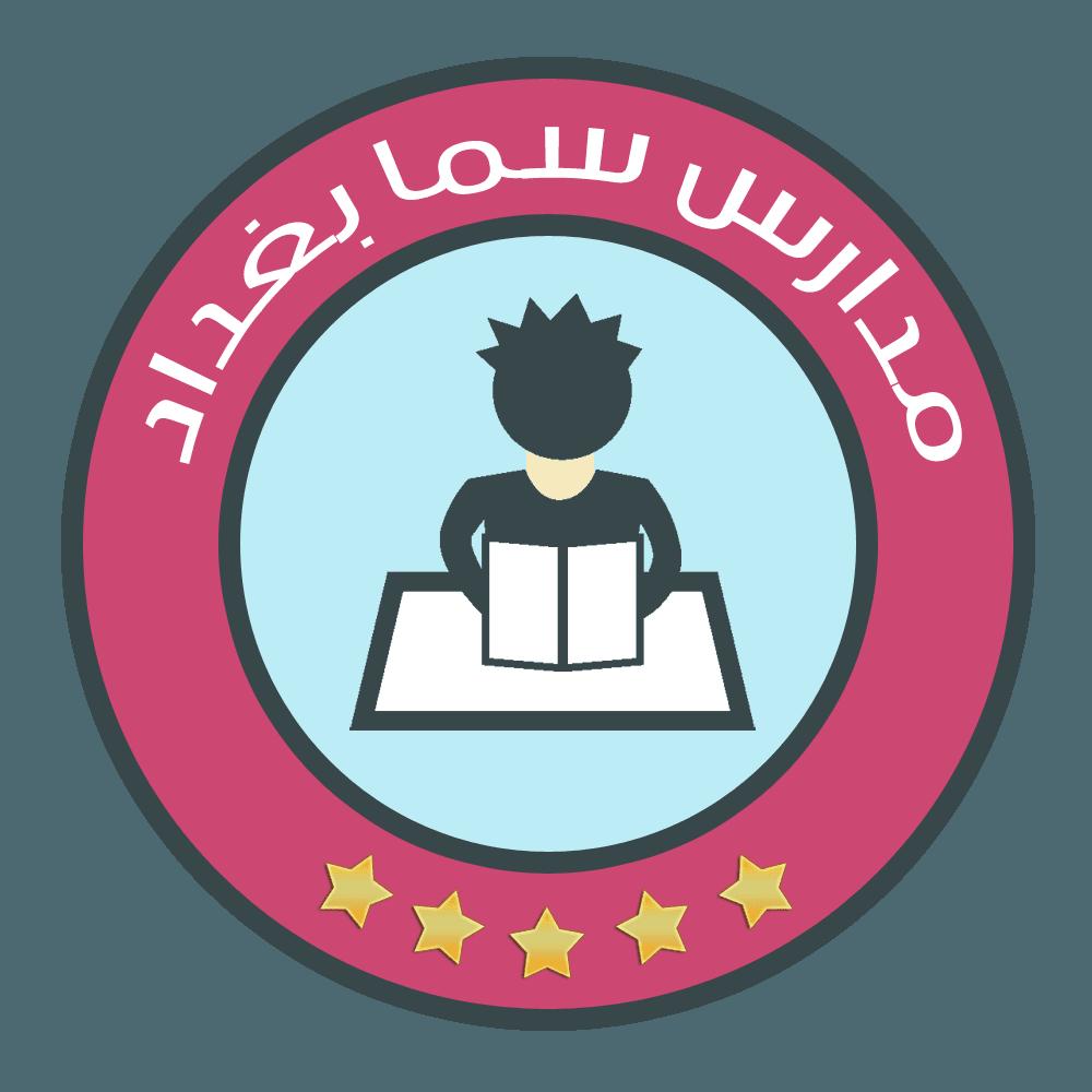 مدارس سما بغداد