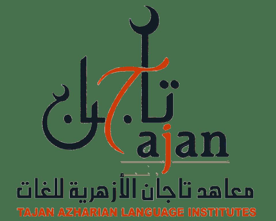 معاهد تاجان الأزهرية للغات