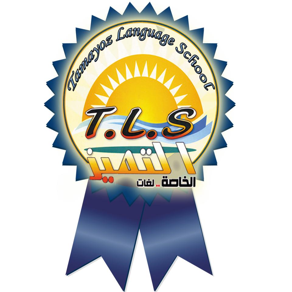 مدارس التميز الخاصة للغات - الأسكندرية