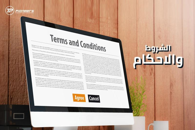 terms condition