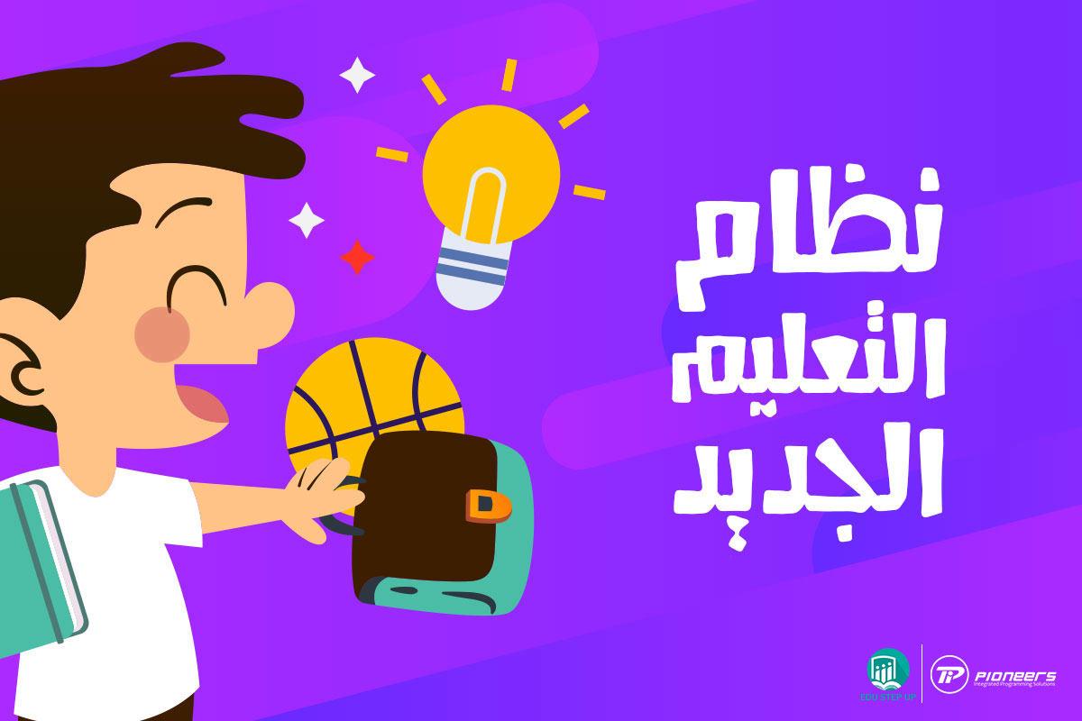 نظام التعليم الجديد فى مصر ٢٠١٨-٢٠١٩ | وزير التعليم يجيب !