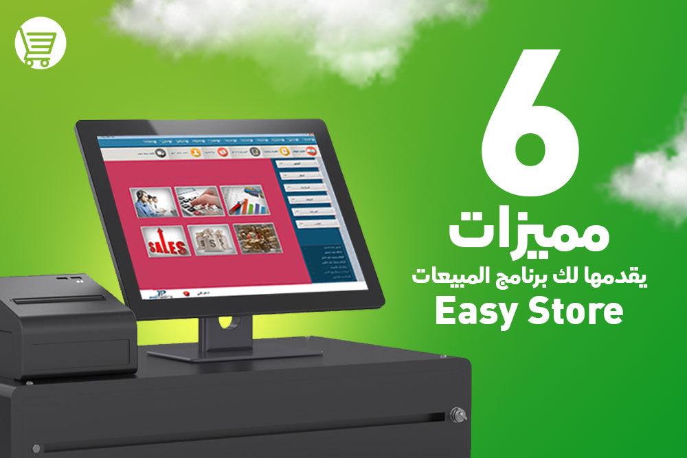 6 مميزات يقدمها لك برنامج المبيعات والعملاء Easy Store