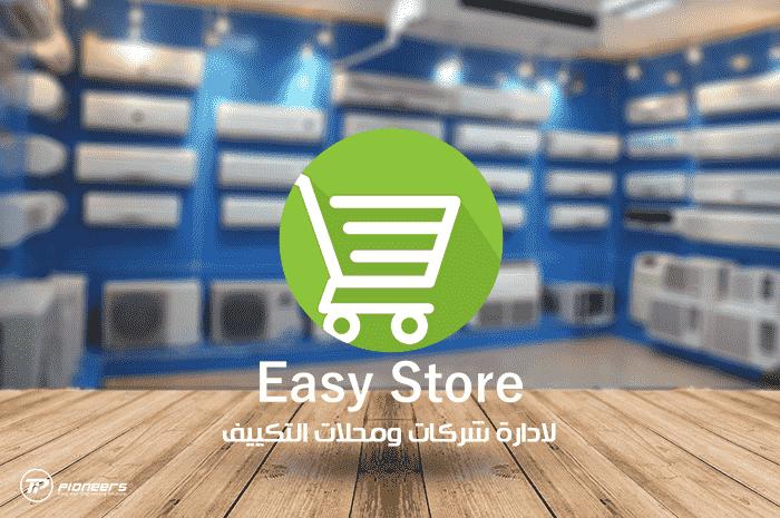 افضل برنامج حسابات لادارة شركات ووكلاء التكييف Easy Store