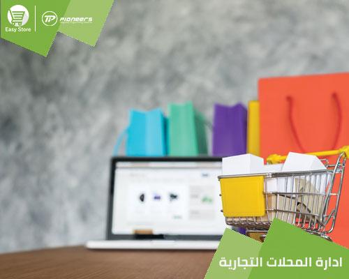 برنامج ادارة المحلات التجارية فى مصروالسعودية Easy Store