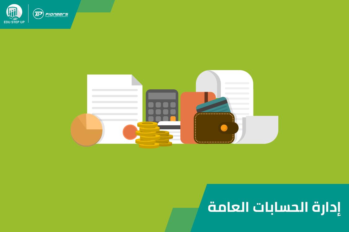 برنامج حسابات للمدارس - الحسابات العامة للمدرسة