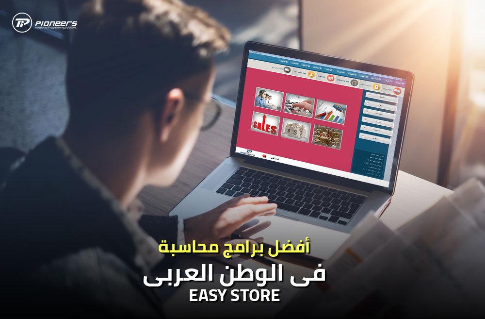 برنامج محاسبة لادارة المحلات والمخازن والشركات التجارية