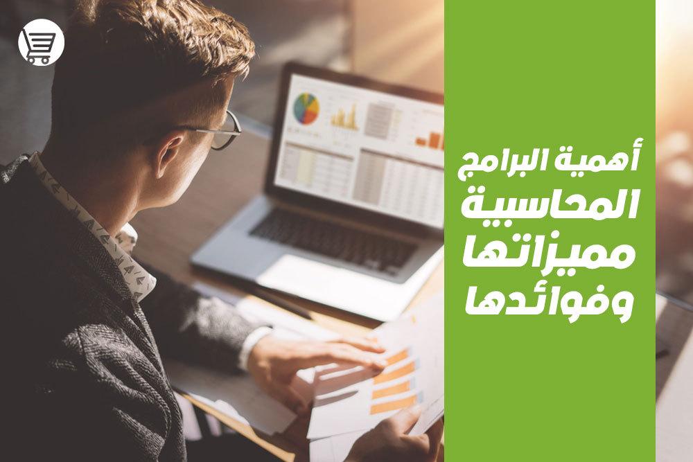 أهمية البرامج المحاسبية مميزاتها وفوائدها