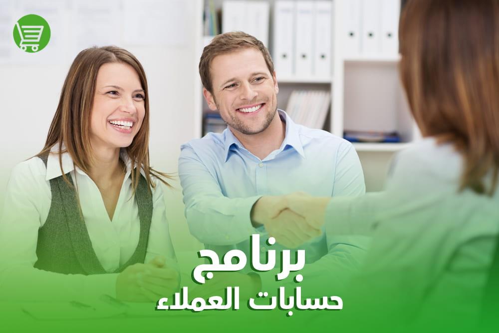 برنامج حسابات العملاء والموردين Easy Store