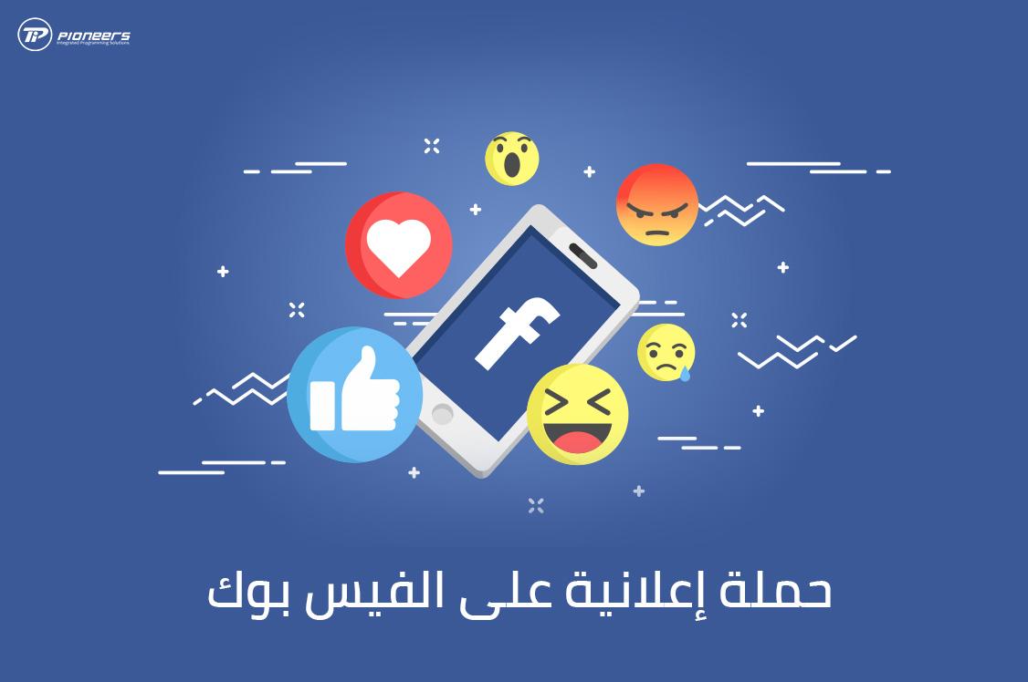 حملة إعلانية على الفيس بوك - عمل الحملات الإعلانية الناجحة