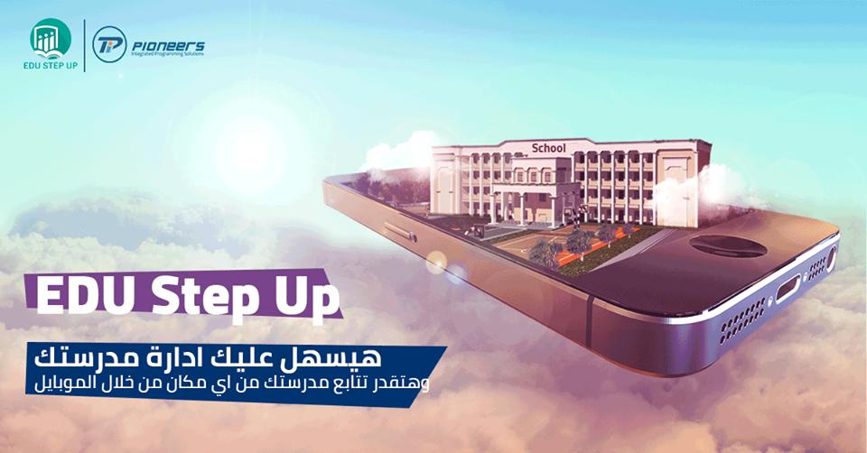 أهمية وجود تطبيق للمدرسة على هاتفك المحمول - EDU Step Up