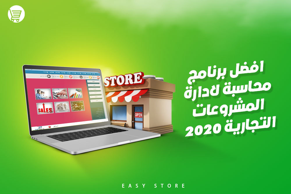 افضل برنامج محاسبة لادارة المشروعات التجارية 2021