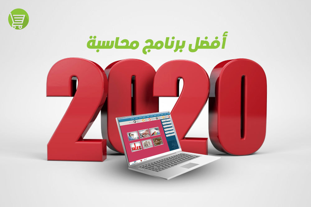 أفضل برنامج محاسبة 2020