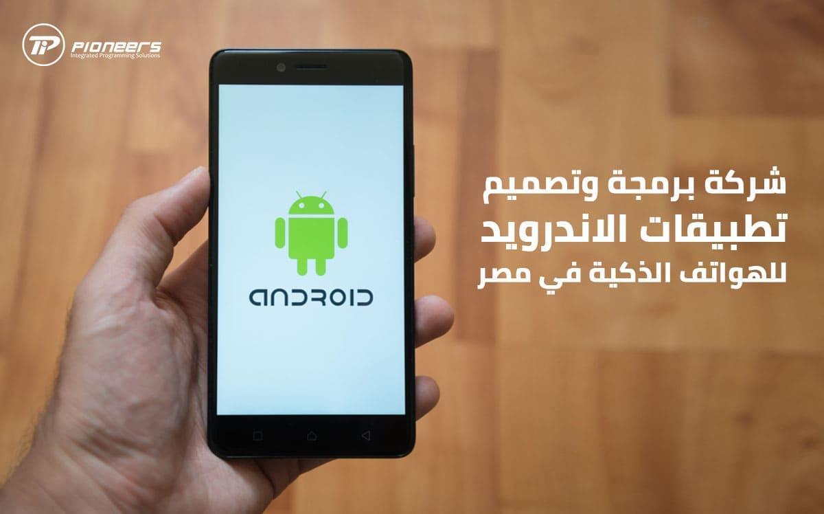 أفضل شركة برمجة وتصميم تطبيقات الاندرويد للهواتف الذكية في مصر
