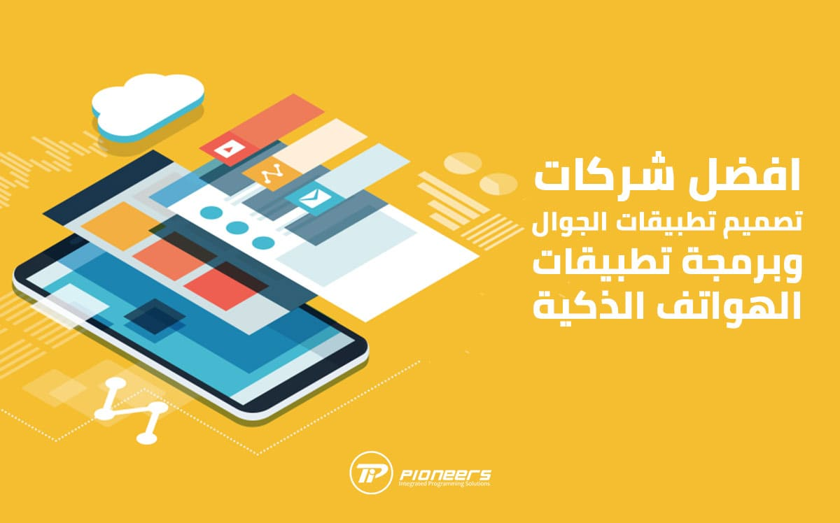 افضل شركات تصميم تطبيقات الجوال وبرمجة تطبيقات الهواتف الذكية