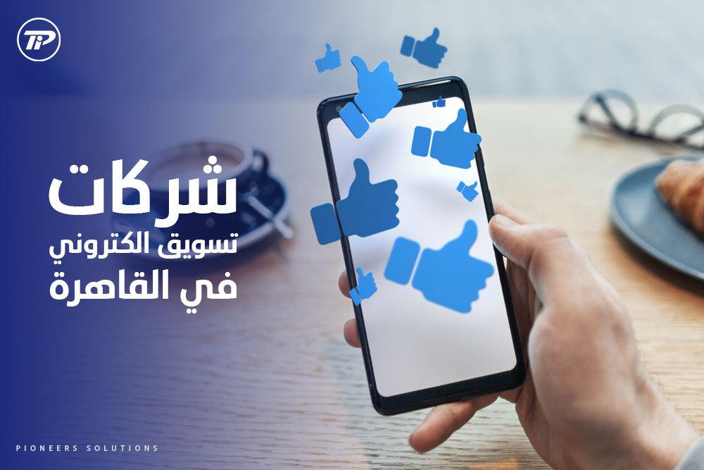 أفضل شركات تسويق الكتروني في القاهرة