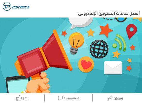 أفضل خدمات التسويق الإلكترونى مع شركة بايونيرز Pioneers Solutions