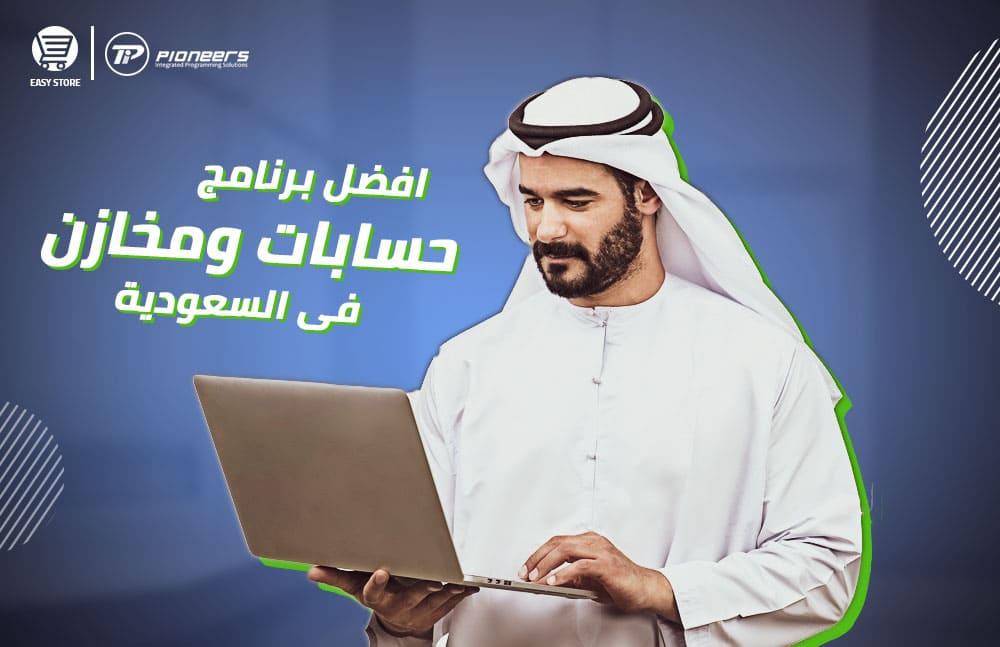 برنامج محاسبة لادارة  للمخازن والمحلات التجارية فى السعودية Easy store