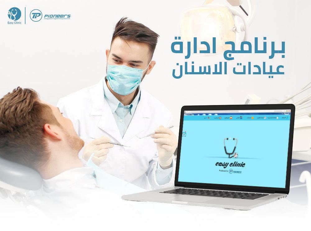 منظومة ادارة عيادة اسنان - برنامج ادارة عيادة الاسنان الذكي Easy Clinic